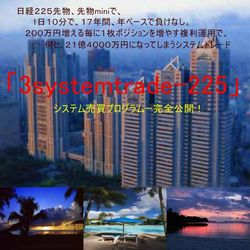 23億円を超えてしまったシステムトレード「3systemtrade-225」