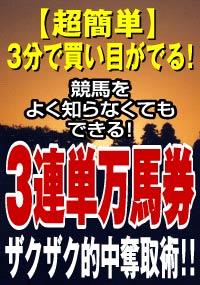 【超簡単】3分で買い目がでる!3連単万馬券ザクザク的中奪取術!!