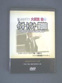 インポートプレナー基礎講座DVD2枚組