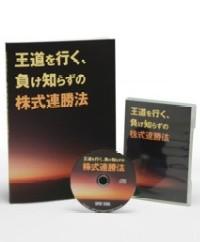 【CD付配送料無料】王道を行く、負け知らずの株式連勝法