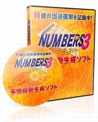 【冊子版】◆今だけ限定価格◆1クリックで9万円獲得!◆驚異の回収率!137%達成!◆週刊SPAで好評だったナンバーズ3攻略法がナンバーズ3予想自動生成ソフトにバージョンアップして登場!