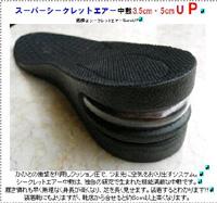 スーパーシークレットエアー中敷3.5cm・5cmUP