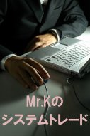 Mr.K システムトレード会員