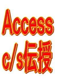 Accessで作るクラサバの販売管理ソフト教材(ソース公開版)