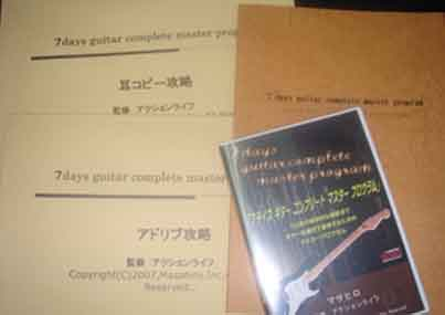 7DAYS GUITAR COMPLETE MASTER PROGRAM