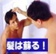 「短期間で育毛を実感でき、蘇毛させるプログラムを公開します。」6万人の頭髪を施術した育毛専門の理容師がたどりついた、誰でも気軽に楽しく毎日できる育毛方法。