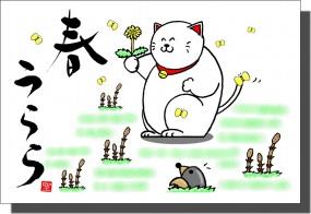 ◆3月の招き猫イラストはがき10枚組◆春うらら