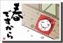 ◆4月の招き猫イラストはがき10枚組◆春ですから