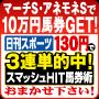 【コンピ&オッズ】で3連単的中!スマッシュヒット馬券術!!