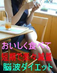 ★脳波式痩身術★ フードリミッター アルファ 【CD版】 (効果が無ければ全額返金!)