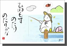 ◆5月の招き猫イラストはがき10枚組◆ひねもすのたり