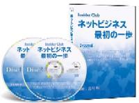 2枚組セミナーDVD 「ネットビジネス最初の一歩」