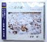 空音唱(くうおんしょう)オリジナルピアノソロアルバムCD「二月の風」