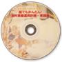 【CD-ROM版】誰でもかんたん!海外資産運用計画・実践編