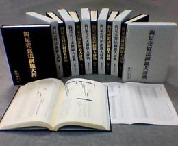 柴田罫線の奥義書「鈎足売買法網羅大辞典」