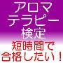 (社)日本アロマ環境協会(AEAJ)1級・2級対応 通勤中も勉強できる!便利なアロマテラピー検定対策ドリル(穴埋め式)
