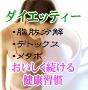 女性に優しい健康ダイエット漢方茶-ダイエッティー