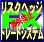 FX損失防止フィルタ機能装備 「リスクヘッジ・FXトレードサインシステムver.2」