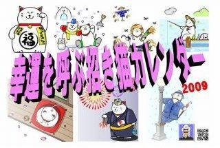 ■2009年招き猫卓上カレンダー■