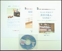 ★たった10分で !? 片付け名人になる方法 !! Version 2 「CD1枚+冊子3冊+お楽しみ特典!」