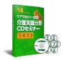 ケアマネ試験対策 CDセミナー2016 【介護支援分野】