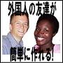 「外国人の友達を簡単に作れる方法」マニュアル