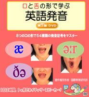 「口と舌の形で学ぶ英語発音第3版DVD」
