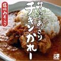 信州味噌入りチキンカレー(5食セット)