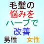 【究極のヘアケア】おばけ豆シャンプー『ヴァージン・ヘアが蘇る』