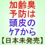 【究極のヘアケア】おばけ豆シャンプー『お徳用ボトル』