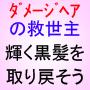【究極のヘアケア】おばけ豆シャンプー&ヘアリペア・リンス