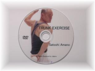 体の芯を鍛えるために開発した体幹トレーニングの凝縮版