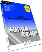 『冊子版』 (未払い賃金奪還作戦Ver,1.2) かんたん請求キット あなたにできる未払い給料 請求術