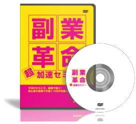 (販売終了)副業革命!【超】加速セミナーDVD