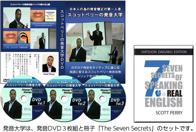 英語発音の専門家スコット先生の発音大学DVD