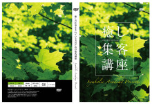 「癒しの仕事をされてる方のための集客講座」DVD2枚組(スキルアップだけでは人は集まりません。あなたのスキルをたくさんの人に知ってもらいましょう)