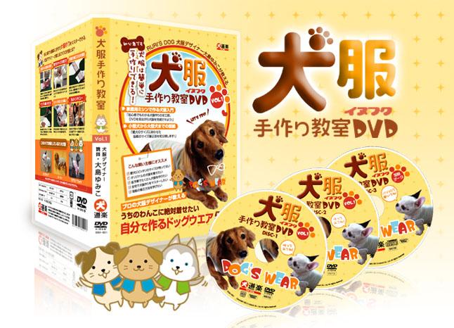 大島ゆみこの「手作り犬服教室DVD」
