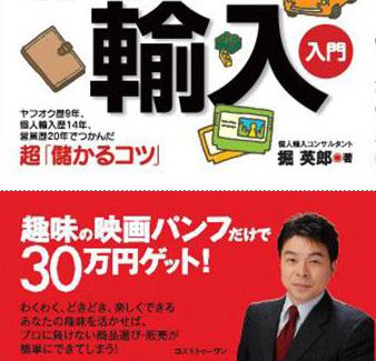 六本木ヒルズアカデミー輸入ビジネスセミナー。3部受講コース。