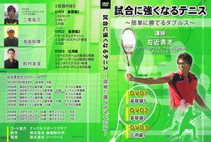 試合に強くなるテニス~簡単に勝てるダブルス~