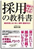 稲田行徳のサイン本「1週間で会社が変わる!採用の教科書」