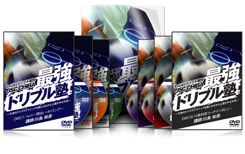 わんぱくドリブル軍団JSC CHIBAの最強ドリブル塾 【KS0011】