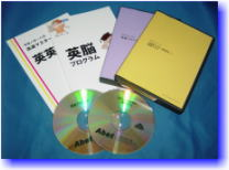 あの脳科学者「茂木健一郎」氏も取り上げた!画期的な英語教材『英脳プログラム』DVD版