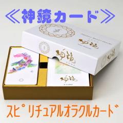 ★神鏡カード★<スピリチュアルオラクルカード>