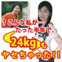 〜ダイエットしないで痩せる方法〜幸せボディ☆育成プログラム(完全版)