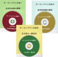 【商品番号10】吉野大観のすべて:基礎編商品1.2~上級編商品1.2.3の全商品
