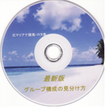 商品番号2.基礎編「グループ構成の見分け方」動画(81分)
