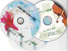 「2010パチンコ維新」の解説DVD&音声CD (約5時間10分)