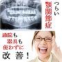 自分で出来る顎関節症改善法~経絡ヨガ~ 30日間のメールサポート付