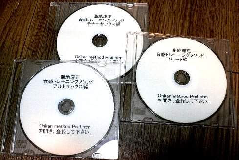 菊地康正のサックス、フルート奏者のための音感トレーニングメソッド/フルート編 DVD ロム版