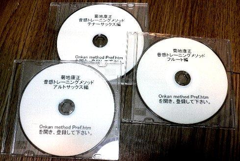 菊地康正のサックス、フルート奏者のための音感トレーニングメソッド/アルトサックス編 DVD ロム版